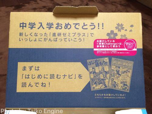 箱のフタの裏側のメッセージ