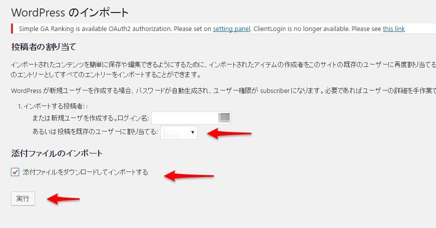 wordpressインポート画面の設定、添付ファイルのインポート