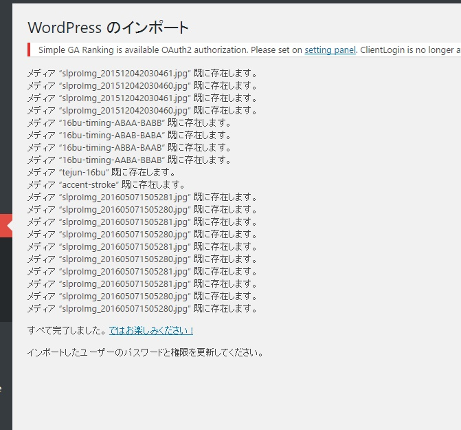 wordpressインポート完了の画面