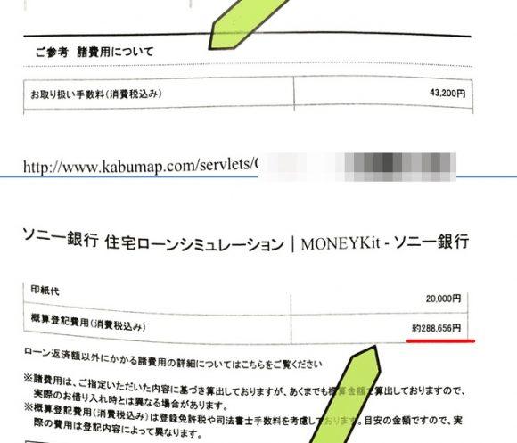 ソニー銀行シミュレーション結果_諸費用