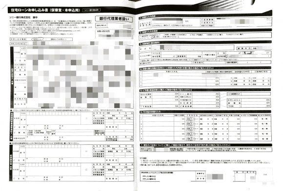 ソニー銀行住宅ローンの仮審査申込書