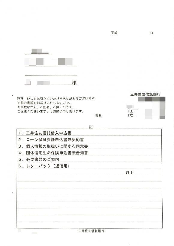 SMTBの申込書類1