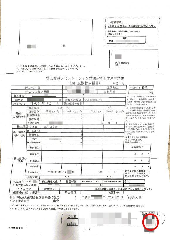ARUHI完済申込書