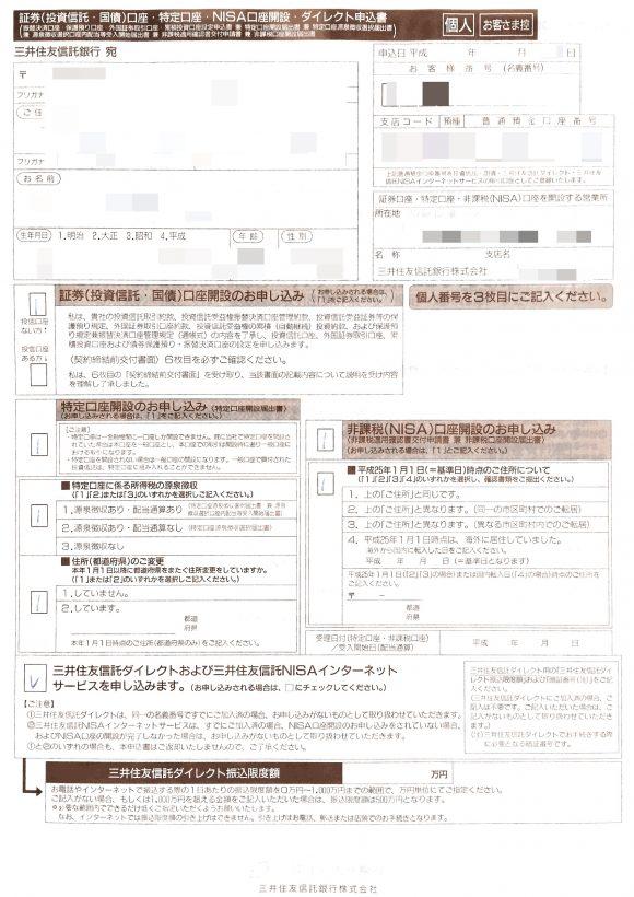 証券口座、NISA口座の申込書