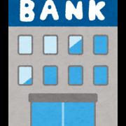 銀行の建物のイラスト