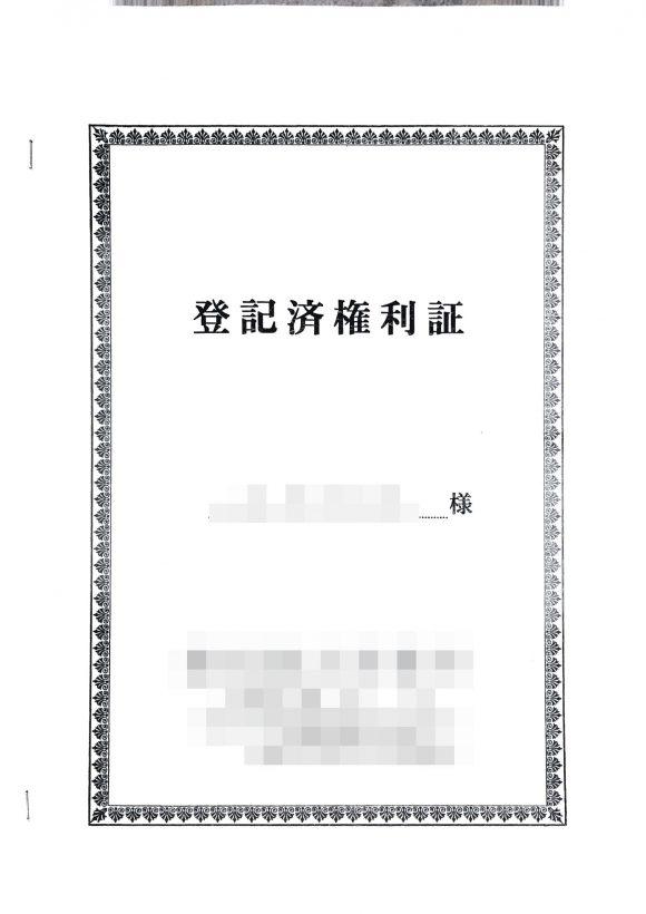 登記済権利書の表紙