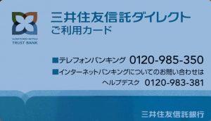 三井住友信託ダイレクトご利用カード