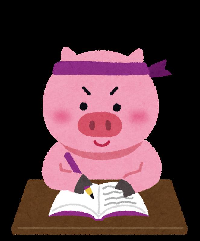 勉強するブタ