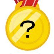 ?の金メダル