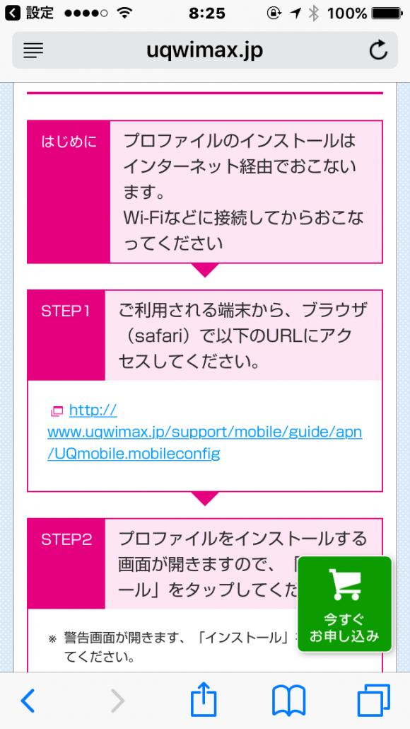 プロファイルのダウンロード