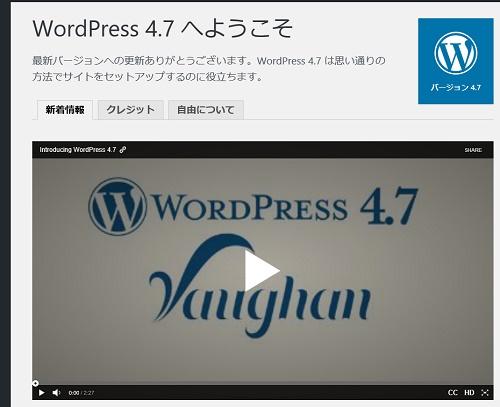 WordPress4.7に更新完了