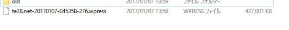 ダウンロードされたファイル