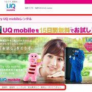 Try UQモバイルのページ