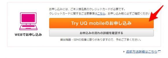 Try UQモバイル申込メニュー