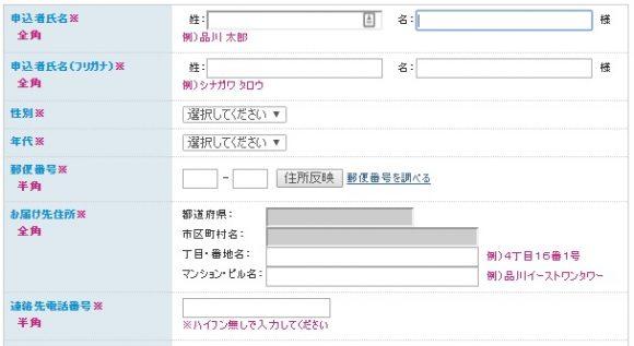 申込情報2