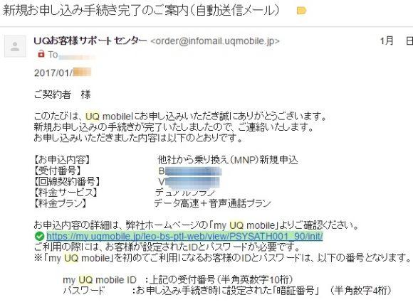 UQモバイルの申込完了メール