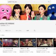 UQの公式youtubeチャネル