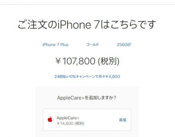 appleストアのiPhone7plus見積もり