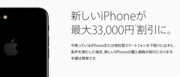 appleストアのiPhone下取りキャンペーン