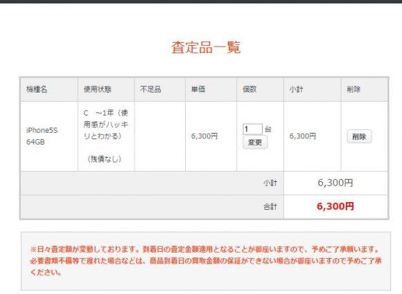iPhone5s査定結果