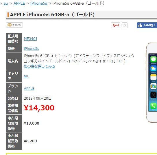 ゲオのiPhone5s買取価格