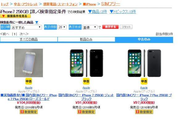 ソフマップの中古iPhone7の販売価格