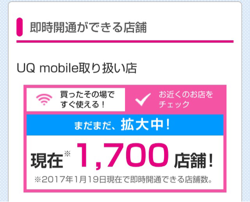 UQモバイルの販売店舗一覧ページ