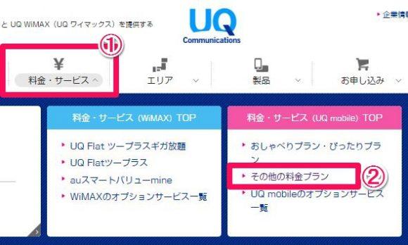 UQ mobileのサイトメニュー