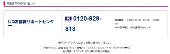 UQお客様サポートセンター(UQ mobile)
