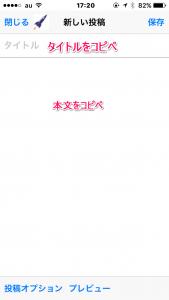 Presssyncの編集画面