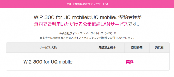 Wi2 300 for UQ mobileのページキャプチャ