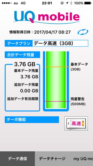 UQモバイルポータブルアプリの画面3