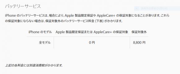 appleストアのバッテリ交換の価格表