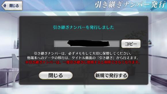FGOの引継ナンバー発行画面