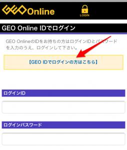 ゲオオンラインID入力画面