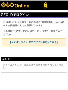 GEO IDログイン画面