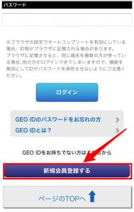 GEO ID新規登録ボタン