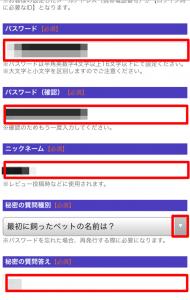 GEO ID登録画面(続き)