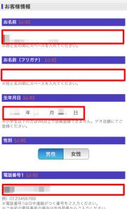 GEO IDの本人情報登録画面
