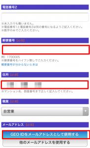 GEO IDの本人情報登録画面(続き)