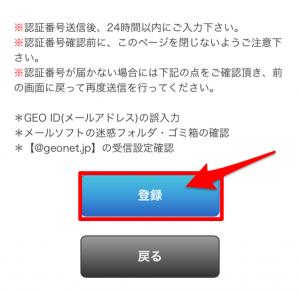 認証番号登録画面(続き)