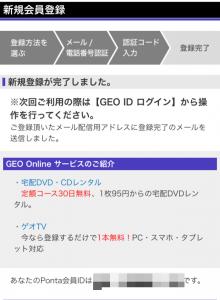 GEO ID登録完了画面