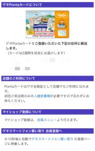 GEO ID登録完了画面(続き)