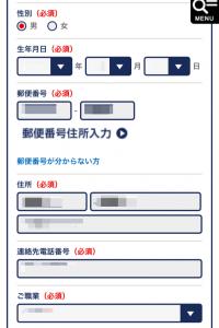 引取買取の申し込み情報の入力画面(続き2)