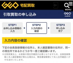 引取買取の申込の入力内容確認画面
