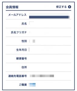 引取買取の申込の入力内容確認画面(会員情報)
