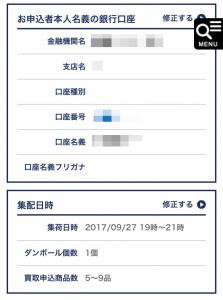 引取買取の申込の入力内容確認画面(振込口座、集配日時)