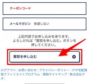 引取買取の申込の入力内容確認画面(申込み)