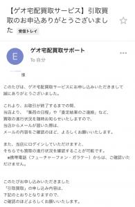 ゲオ宅配買取サービスからの申込み完了メール1