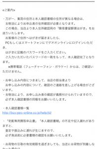 ゲオ宅配買取サービスからの申込み完了メール3